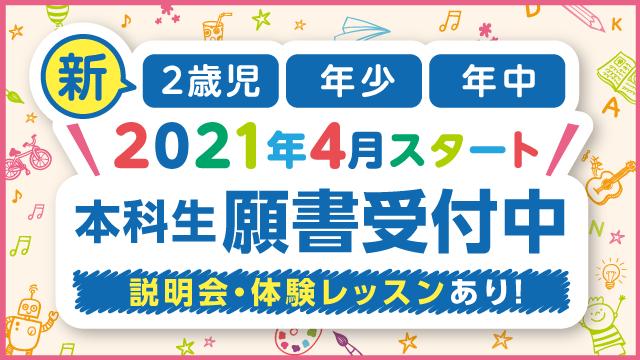 2021年4月新入会生募集スタート!