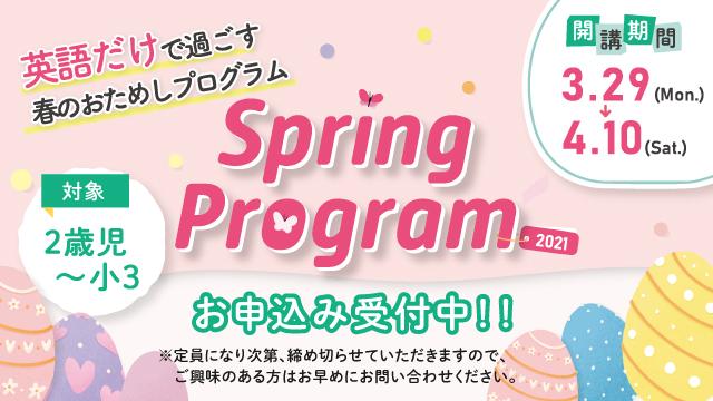 2021スプリングプログラム